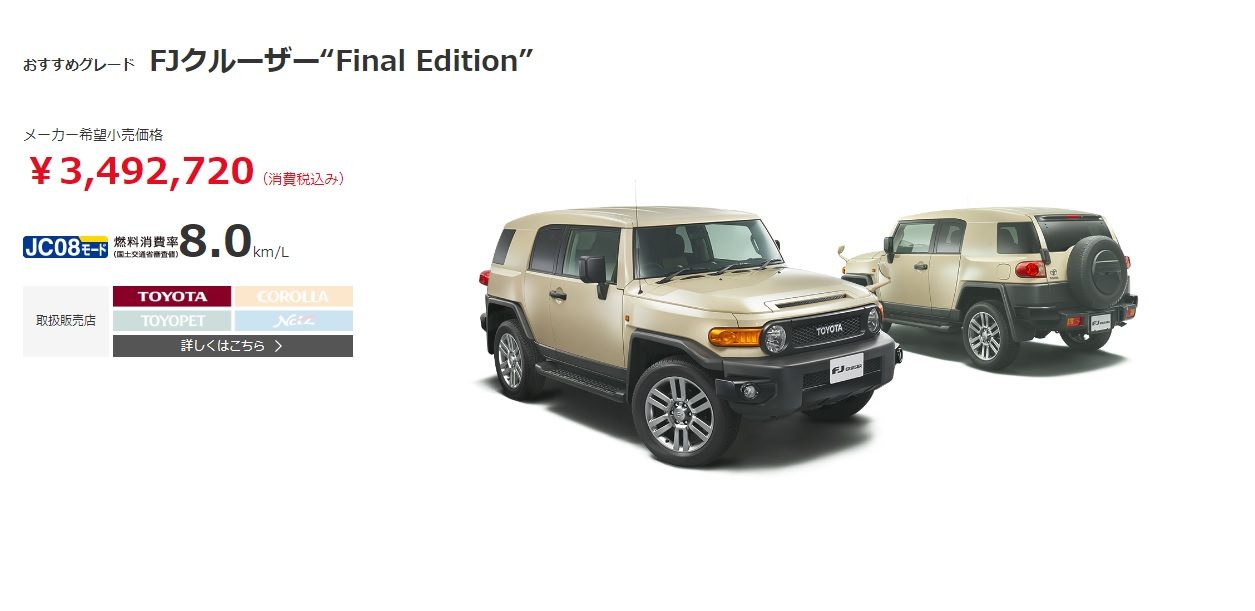 2017-11 FJ Cruiser Final Edition 08